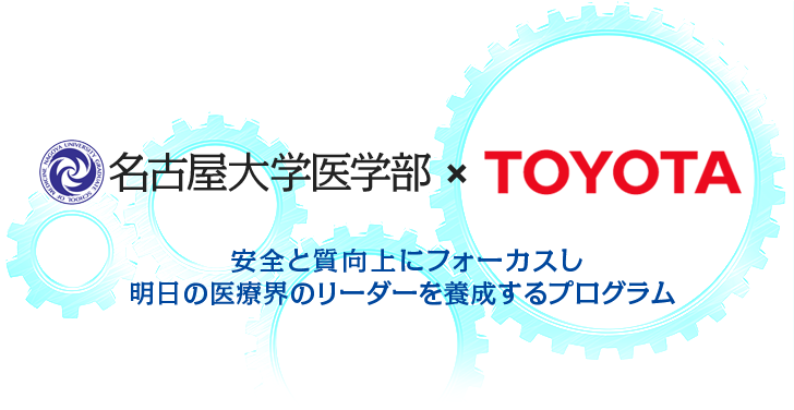 名古屋大学医学部?TOYOTA 安全と質向上にフォーカスし明日の医療界のリーダーを養成するプログラム