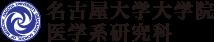 名古屋大学大学院 医学系研究科